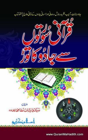 Qurani Suraton Se Jadu Ka ilaj, قرآنی سورتوں سے جادو ٹو نے کا تو ڑ