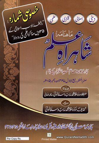Rabta e Adab e Islami