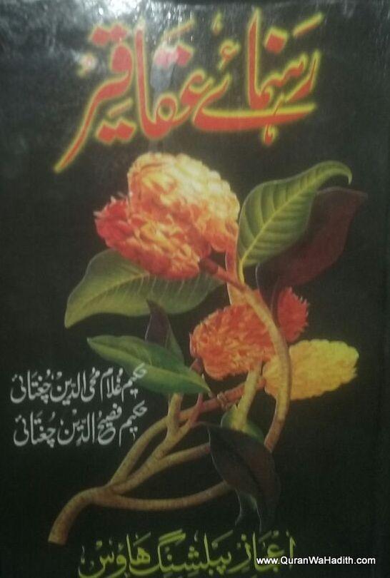 Rahnuma e Aqaqeer, 2 Vols, رہنماۓ عقاقیر