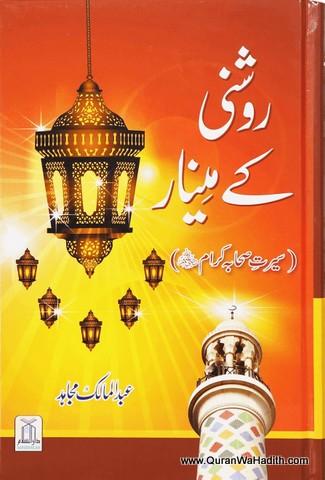 Roshni Ke Minar: Seerat e Sahaba – روشنی کے مینار: سیرت صحابہ کرام