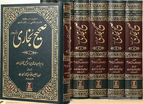 Sahih Bukhari Urdu – 6 Vols – صحیح بخاری
