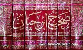 Sahih Ibn Hibban Urdu, 7 Vols, صحيح ابن حبان اردو