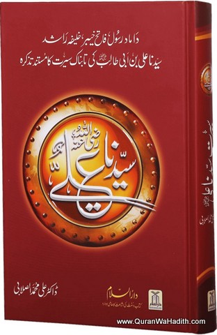 Seerat e Syedna Ali, سیرت سیدنا علی المرتضی رضی اللہ عنہ