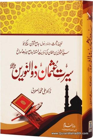 Seerat e Usman Zunnurain – سیرت عثمان ذو النورین