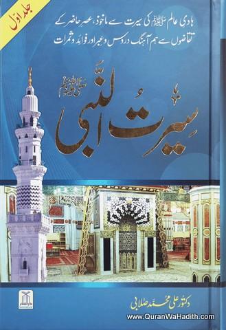 Seerat un Nabi Darussalam – 3 Vols – سیرت النبی ﷺ