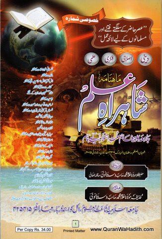 Shahrah e ilm Monthly Magazine – شاہراہ علم: دینی اصلاحی فکری علمی ماہنامہ رسالہ
