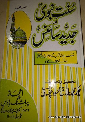 Sunnat e Nabvi Aur Jadeed Science, 3 Vols, سنت نبوی اور جدید سائنس