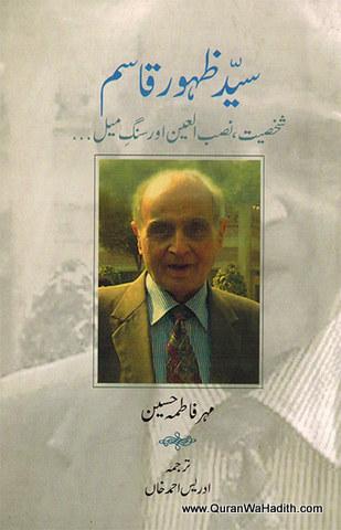 Syed Zahoor Qasim – سید ظہور قاسم
