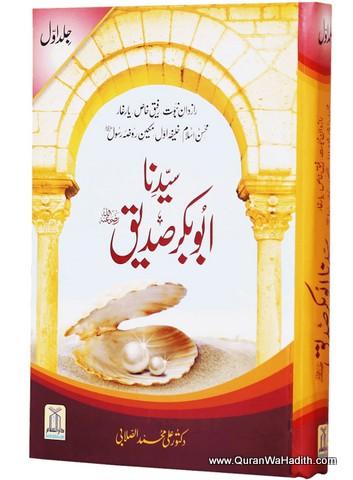 Syedna Abu Bakr Siddiq: 2 Vols – سیدنا ابوبکر صدیق
