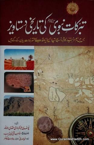 Tabarrukat e Nabvi Ki Tareekhi Dastavez – تبرکات نبوی کی تاریخی دستاویز