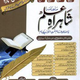 Tafheem e Islam Asre Hazir Ke Tanazur Mein