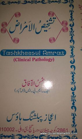 Tashkhees e Amraz, Clinical Pathology, تشخیص الامراض