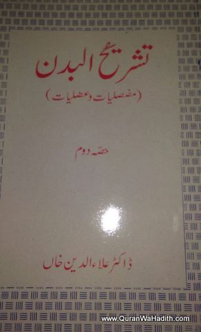 Tashreeh ul Badan 2 Vols – تشریح البدان