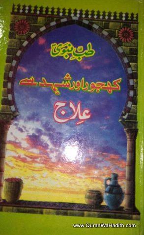 Tib e Nabvi Khajoor Aur Shehad Se ilaj