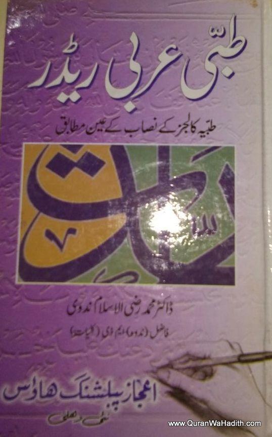 Tibbi Arabi Reader – طبی عربی ریڈر