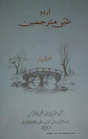 Urdu Tibbi Mutarjimeen