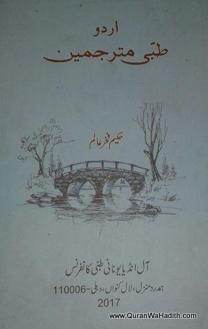 Urdu Tibbi Mutarjimeen – اردو طبی مترجمین