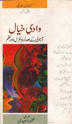 Wadi e Khayal, Azadi Ke Bad Urdu Ghazal Aur Nazm