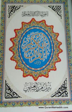 Wavi Quran, Every Line Starts With Wav