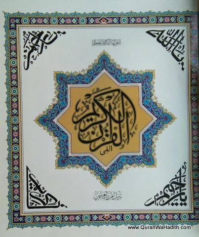 Alifi Quran