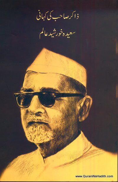 Zakir Sahab Ki Kahani