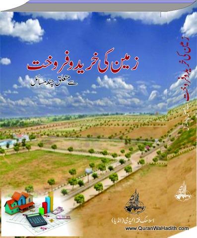 Zameen Ki Kharid o Farokht Se Mutalliq Chand Masail – زمین کی خرید و فروخت
