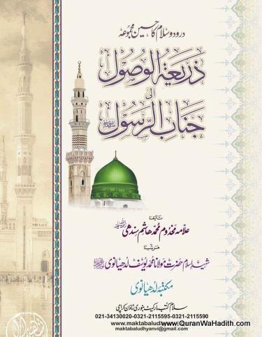 Zarya Tul Wasool Ela Janab Al  – ذریعۃ الوصول الی جناب الرسول