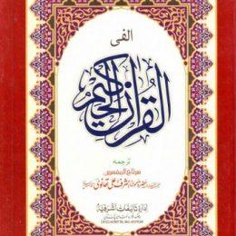 Alfi Quran