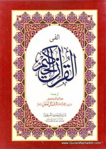 Alfi Quran – الفی قرآن پاک مترجم