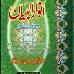 Anwar ul Bayan fi Kashf Asrar ul Quran
