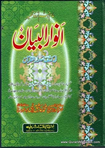 Anwar ul Bayan fi Kashf Asrar ul Quran – 9 Vols – انوار البیان فی کشف اسرار القرآن