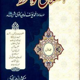 Islahi Mawaiz