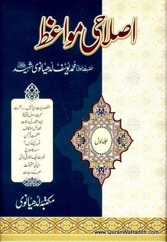 Islahi Mawaiz – 10 Vols – اصلاحی مواعظ