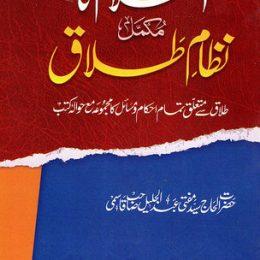 Islam Ka Mukammal Nizam e Talaq