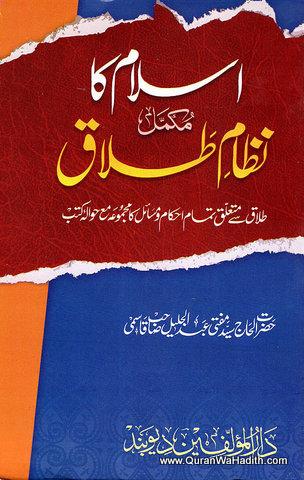 Islam Ka Mukammal Nizam e Talaq – اسلام کا مکمل نظام طلاق