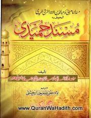 Musnad Humaidi Urdu