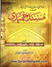 Musnad Humaidi Urdu – مسند حمیدی اردو