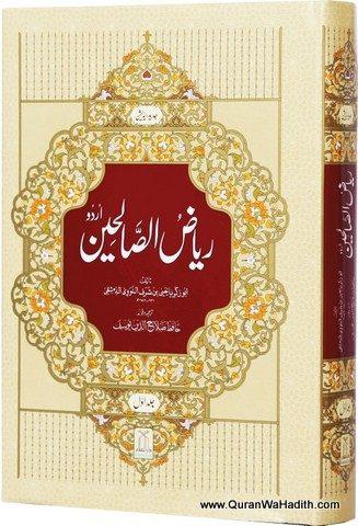 Riaz us Saliheen Urdu