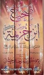 Sahih Ibn Khuzaymah Urdu, صحيح ابن خزیمہ اردو