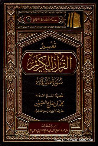 تفسير القرآن الكريم لابن عثيمين