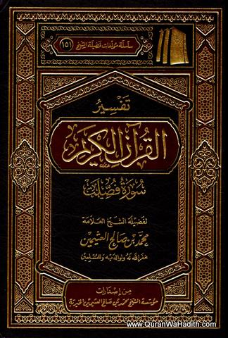 Tafsir Quran Kareem Ibn Uthaymeen, 40 Vols, تفسير القرآن الكريم لابن عثيمين
