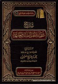 شرح عقيدة أهل السنة والجماعة – Sarah Aqidah Ahlusunah Waljamaah