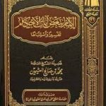Al-Ilmam bi Bad Ayat al-Ahkam