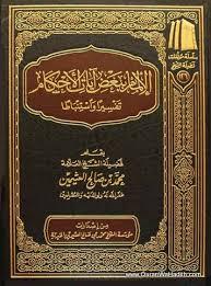 الإلمام ببعض آيات الأحكام تفسيرا واستنباطا – Al-Ilmam bi Ba'd Ayat al-Ahkam