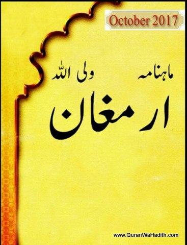 Armughan Magazine By Maulana Kaleem Siddiqui, ارمغان رسالہ ماہنامہ