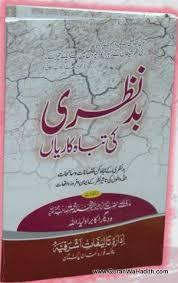 Badnazri Ki Tabah Kariyan – بدنظری کی تباہ کاریاں