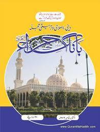 Bang e Hira Magazine – Maulana Salman Husaini Nadwi – بانگ حراء ماہنامہ