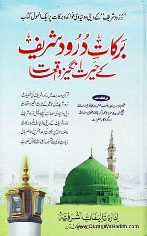 Barkat e Darood Sharif Ke Hairat Angez Waqiat – برکات درود شریف