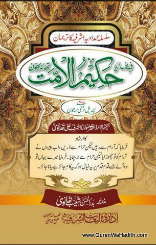 Hakeem ul Ummat Magazine, حکیم الامت رسالہ سہ ماہی