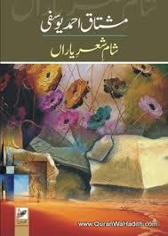Sham e Shair Yaran, شام شعر یاراں